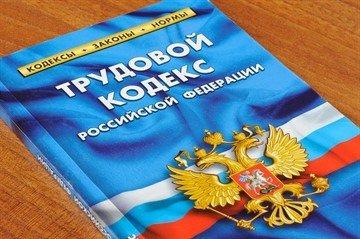 Отгулы по трудовому кодексу РФ