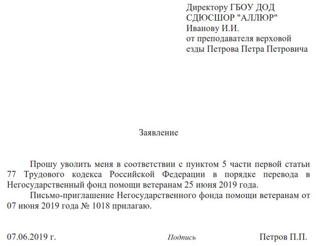 Заявление на увольнение переводом в другую организацию - образец