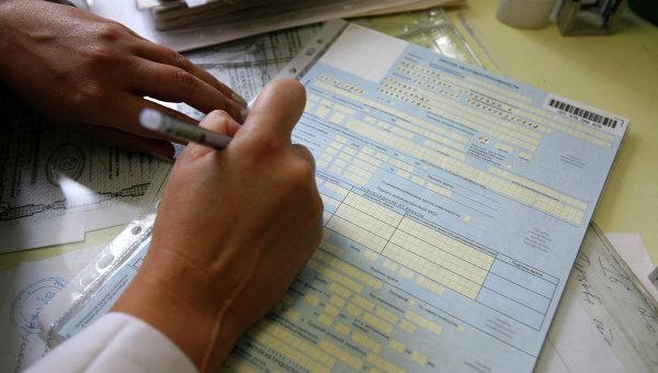 Заявление о выплате пособия по больничному листу бланк 2021