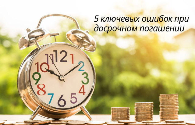 Что выгоднее при досрочном погашении кредита сократить срок или платеж