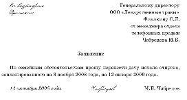 Резолюция на заявлении на отпуск