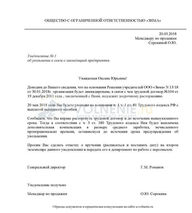 Увольнение при ликвидации обособленного подразделения