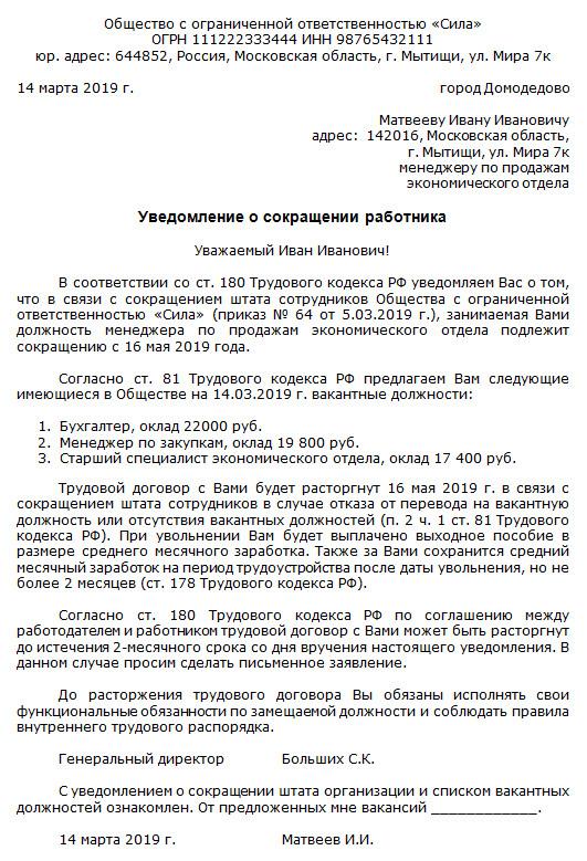 Сокращение штата работников по тк РФ 2021 выплаты