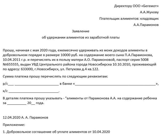 Заявление на удержание из заработной платы - образец