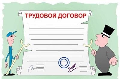 Перевод с бессрочного трудового договора на срочный трудовой договор
