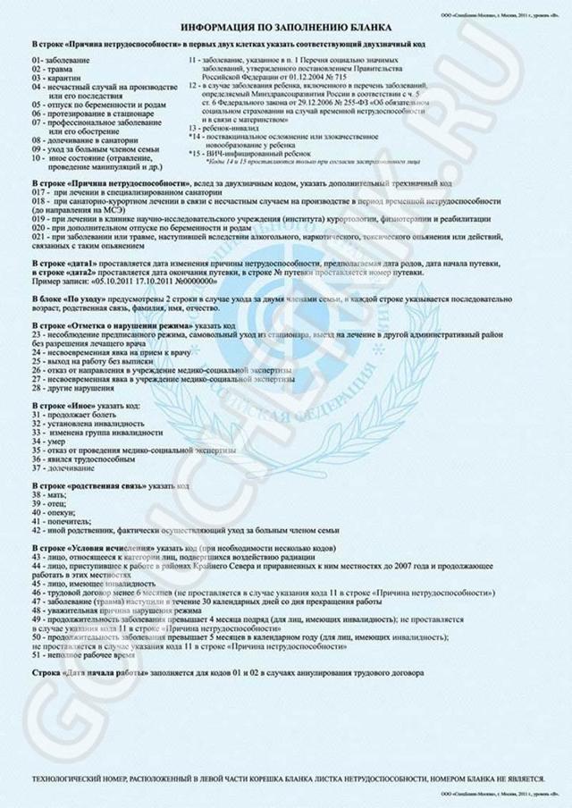 Заполнение больничного листа работодателем в 2021 году образец по МРОТ