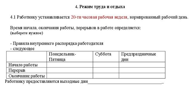 Трудовой договор с продавцом консультантом - образец