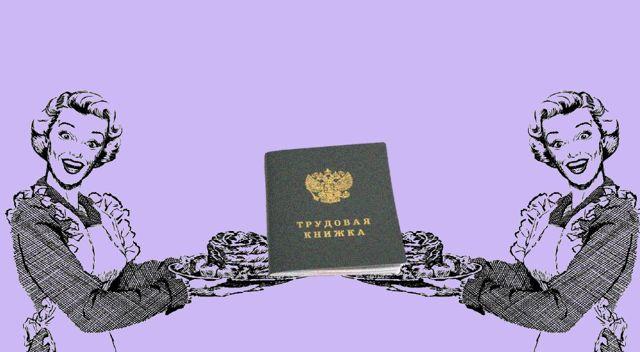 Если трудовой договор не оформлен надлежащим образом