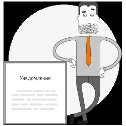 Образец уведомления о сокращении работника в связи с сокращением штата