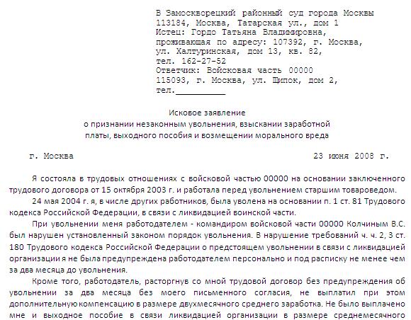 Исковое заявление о незаконном увольнении - образец
