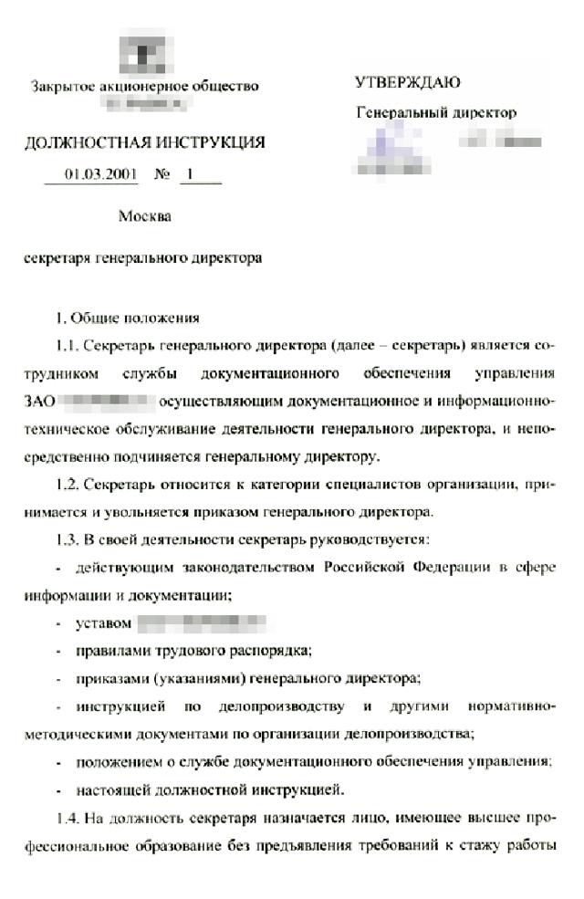 Должностная инструкция трудовой кодекс