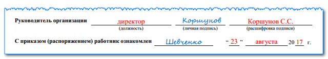 Унифицированная форма приказа на отпуск