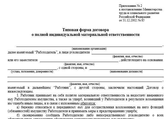 Трудовой договор с менеджером по продажам образец 2021