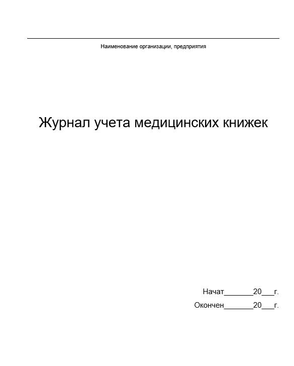 Журнал учета медицинских книжек - образец