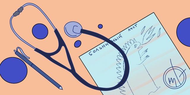 Оплата продолжения больничного листа