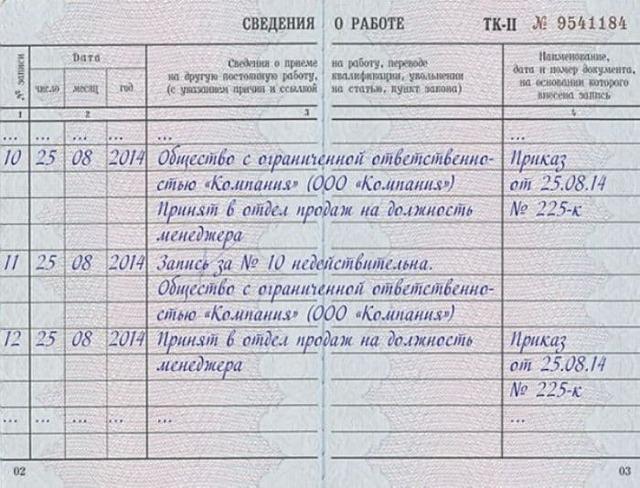 Исправления в трудовой книжке записи внесенной ошибочно - образец