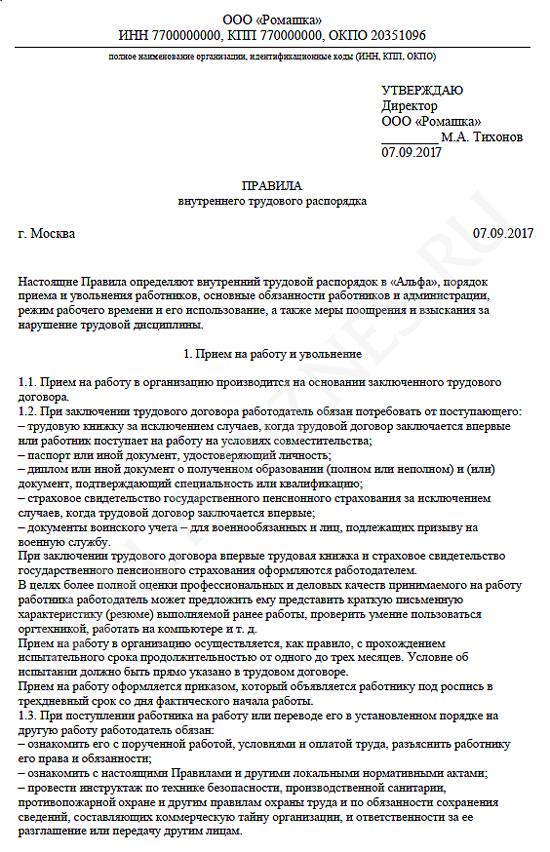 Трудовой договор и правила внутреннего трудового распорядка