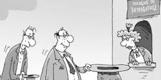 Порядок выплаты пособия по безработице