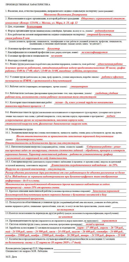 Характеристика условий труда работника для мсэ образец заполнения