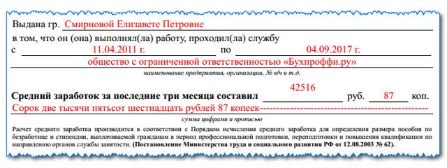 Справка о среднем заработке для определения пособия по безработице