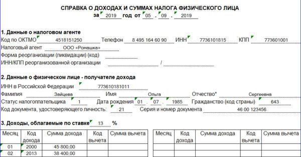 Компенсация за неиспользованный отпуск код дохода НДФЛ 2021