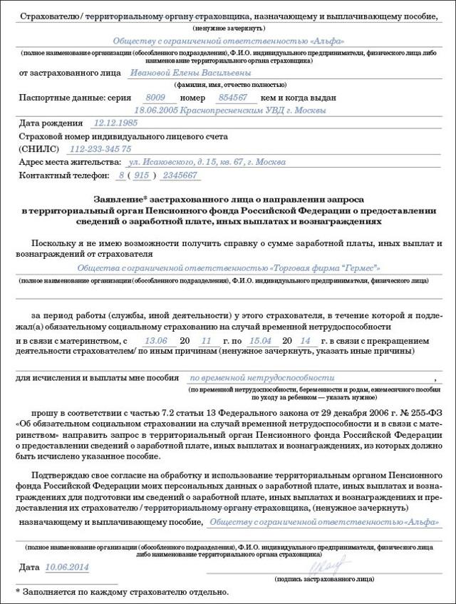 Запрос в пфр о предоставлении сведений о заработной плате - образец