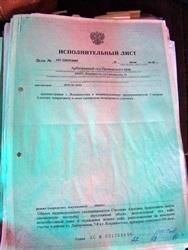 Удержание по исполнительному листу из заработной платы проводки
