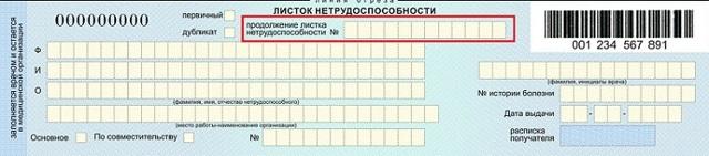 Где указан номер больничного листа