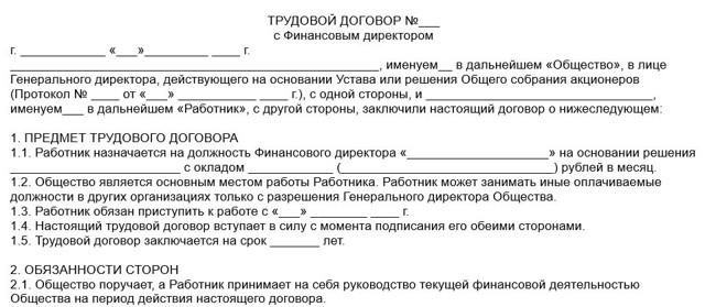 Трудовой договор с заместителем директора - образец