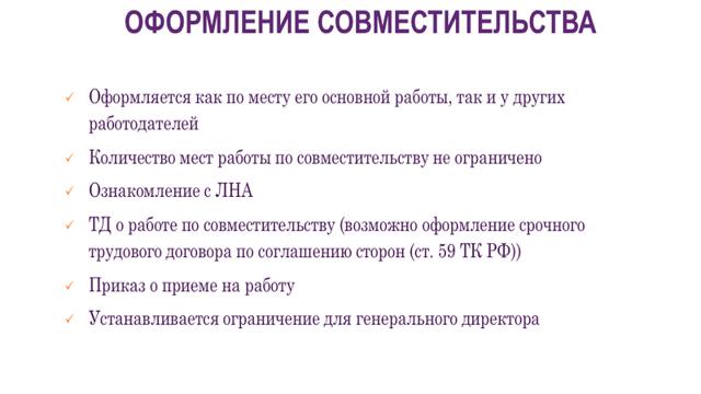 Перевод с основного места работы на совместительство без увольнения