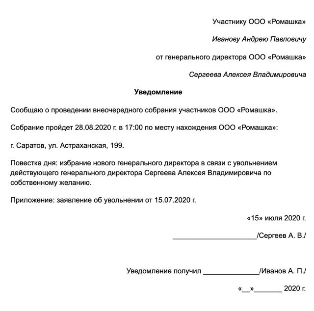 Увольнение генерального директора в ооо пошаговая инструкция 2021