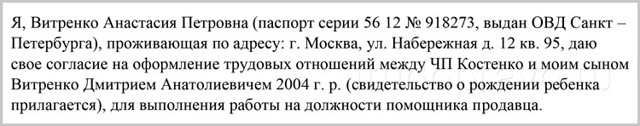 С какого возраста допускается заключение трудового договора